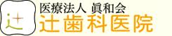 辻歯科医院ロゴ